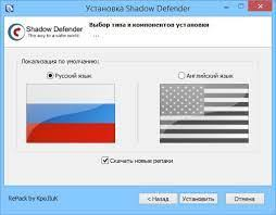 Shadow Defender 2018 Crack